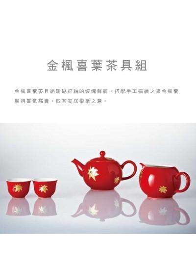 乾唐軒活瓷 | 金楓喜葉茶具組 / 紅金 / 一壺+六杯+茶海