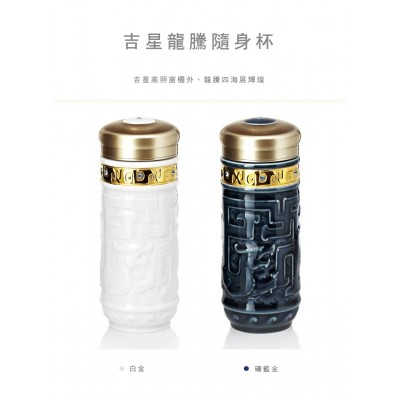 乾唐軒活瓷 | 吉星龍騰隨身杯 / 大 / 雙層 / 施華洛世奇元素