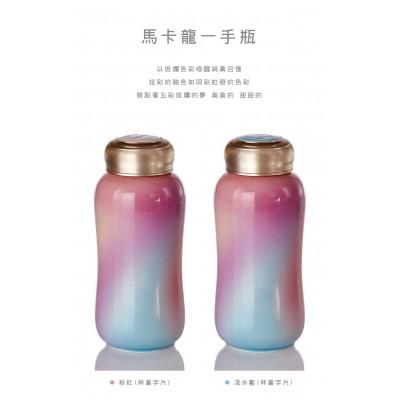 乾唐軒活瓷 | 馬卡龍一手瓶_炫彩 / 小 / 單層 / 2色